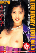FUZZ Vol.79 Legendary Idol 9
