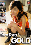 Tora-Tora Gold Vol.15