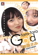 Tora-Tora Gold Vol.59
