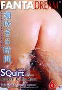 SQUIRT Special Collection Disc3