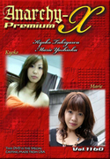 Anarchy-X Premium Vol.1160