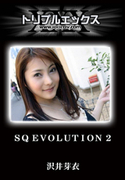 SQ EVOLUTION Vol.2
