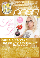 SWEET LOVER 愛欲の恋人 キツキツチビちびマン Belle