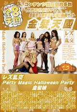 レズ乱交 Party Magic Halloween Party