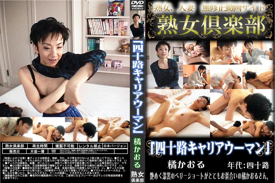 熟女倶楽部 四十路 DVD